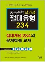 중등 수학 전과정 절대유형 234 (2018년용)