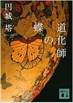 道化師の蝶 (講談社文庫) (文庫)