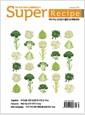 [중고] 수퍼레시피 Super Recipe 2015.1