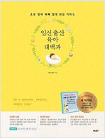 [중고] 임신 출산 육아 대백과