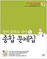 창비 중학교 국어 5 종합 문제집 :중 3학년 1학기 (2017년용)
