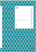 [세트] 현대문학 세계문학 단편선 2 (11~20권/총10권)