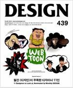 [중고] 디자인 Design 2015.1