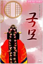 국모 (무삭제 연재본)