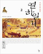 [세트] 열하일기 (전3권)