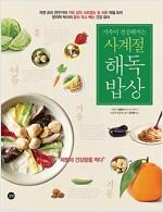 [중고] 사계절 해독밥상