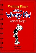 윔피 키드 영어일기 Writing Diary with a Wimpy Kid