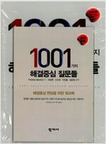 1001가지 해결중심 질문들