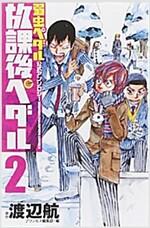 「弱蟲ペダル」公式アンソロジ-放課後ペダル 2 (コミック)