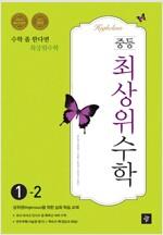[중고] 중등 최상위 수학 1-2 (2017년용)