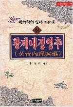 [중고] 황제내경영추 - 상