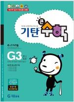 [중고] 기탄 큰수학 G단계 3집