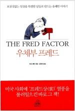 [중고] 우체부 프레드 (양장)