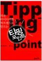 [중고] 티핑 포인트
