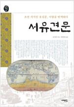 [중고] 서유견문