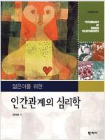 [중고] 젊은이를 위한 인간관계의 심리학