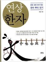 [중고] 연상 한자