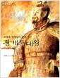 [중고] 고정욱 선생님이 들려주는 광개토대왕