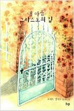 [중고] 내 마음 그리스도의 집