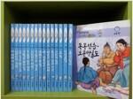 [중고] 금성)금성 교양학습만화 조선왕조500년 특A급 (만2)
