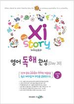 [중고] Xistory 자이스토리 중학 영어 독해 완성 Level 3 (2017년용)