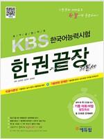 에듀윌 KBS한국어능력시험 한권끝장 기본서