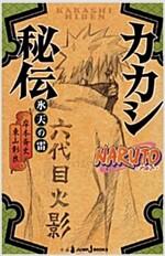 NARUTO-ナルト- カカシ秘傳 (新書)