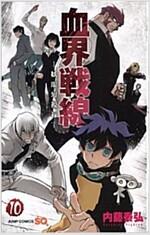 血界戰線(10) (ジャンプコミックス) (コミック)