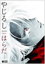 やじるし (シトロンコミックス) (コミック)