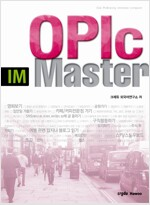 [중고] OPIc IM 마스터