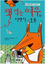 책 먹는 여우와 이야기 도둑