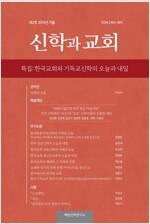 신학과 교회 2014.겨울