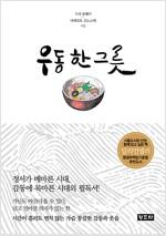 [중고] 우동 한 그릇