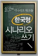 [중고] 한국형 시나리오 쓰기
