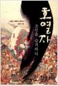 호열자, 조선을 습격하다 - 몸과 의학의 한국사