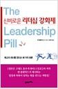[중고] 신비로운 리더십 강화제