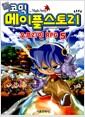 [중고] 코믹 메이플 스토리 오프라인 RPG 5