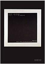 [중고] 검은 사각형