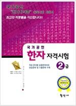[중고] 국가공인 한자 자격시험 2급