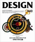 [중고] 디자인 Design 2015.2