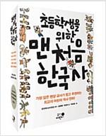 초등학생을 위한 맨처음 한국...