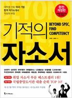 [중고] 기적의 자소서 Beyond SPEC, Find Competency