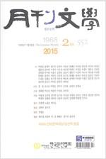 [중고] 월간 문학 2015.2