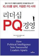 [중고] 리더십 PQ 경영