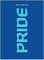 [중고] PRIDE 현대카드가 일하는 방식 50