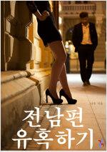 [합본] 전 남편 유혹하기 (전3권/완결)