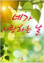 [합본] 네가 사랑하는 날 (전3권/완결)