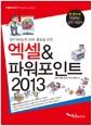 [중고] 엑셀 & 파워포인트 2013