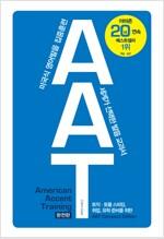 AAT 보급판 (American Accent Training Complete Edition) (본책(한국어판) 1권 + MP3 CD 1장)