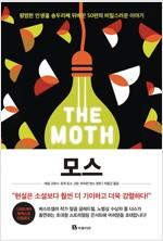 모스 : 평범한 인생을 송두리째 뒤바꾼 50편의 비밀스러운 이야기